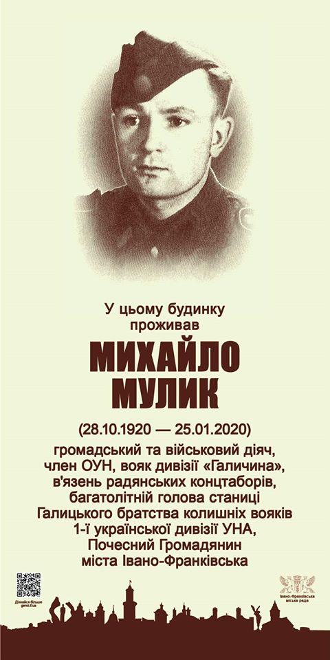 Михайло Мулик анотаційна дошка